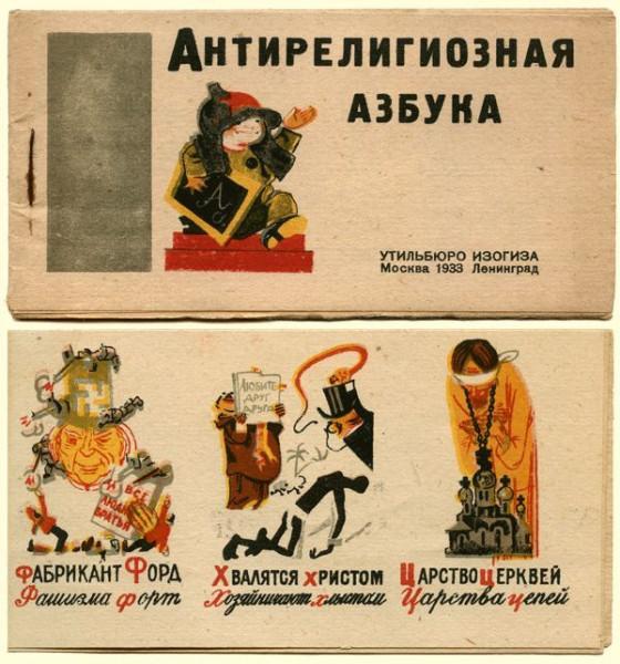 """Музей Революции. 1933 год. """"Антирелигиозная азбука"""""""