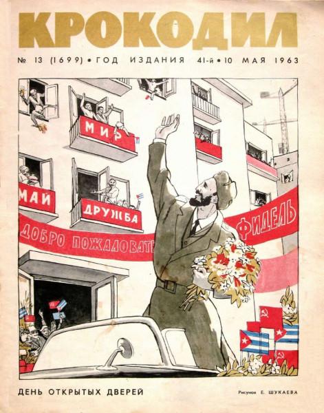 Этот день в истории. 55 лет назад: Фидель в Москве
