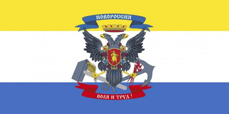 Новороссия. Флаг. РОНС