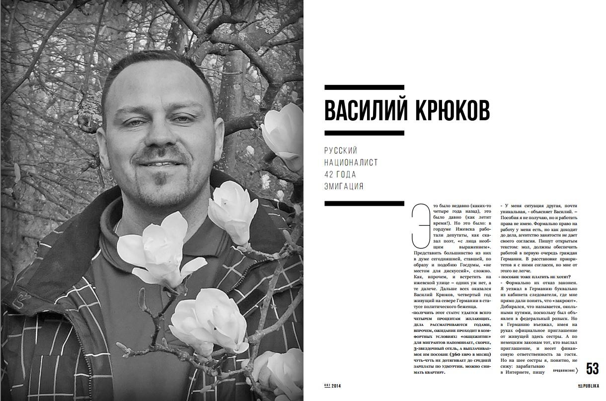 Журнал Республика 1