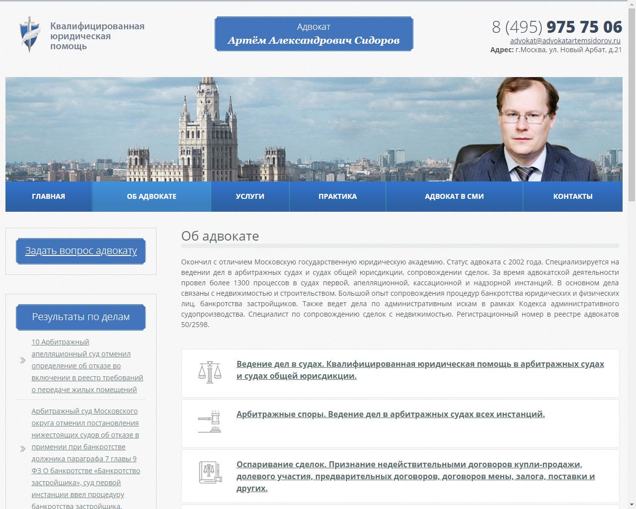 Сайт адвоката 11