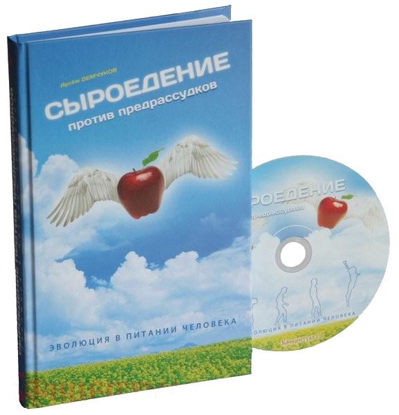 Demchukov_siroedenie_protiv_predrassudkov