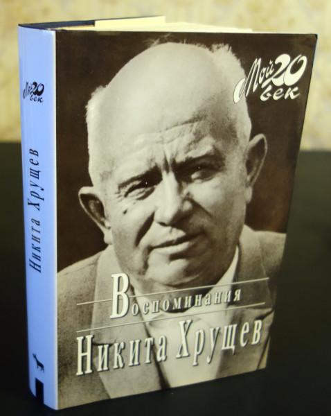 Никита Сергеевич Хрущёв «Воспоминания»