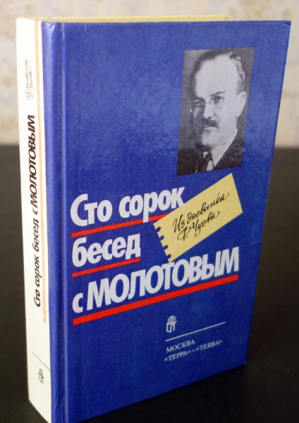 Феликс Чуев «Сто сорок бесед с Молотовым: Из дневника Ф. Чуева»