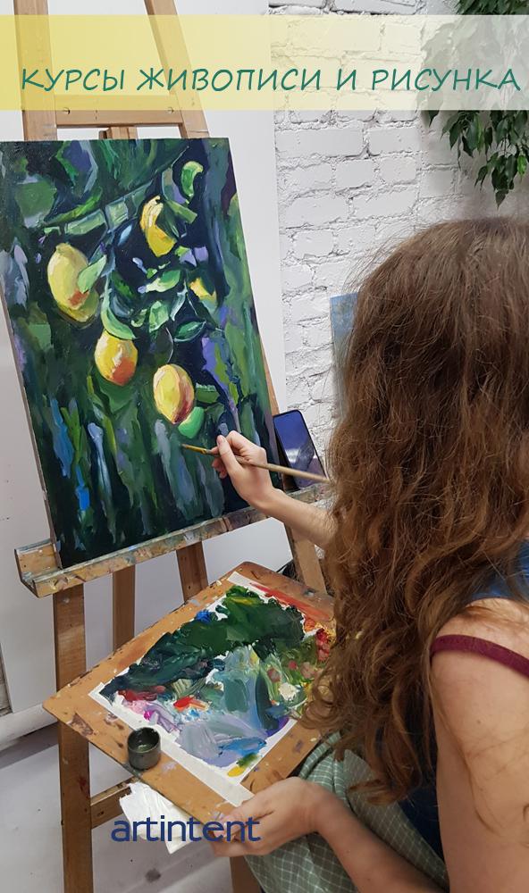 Курсы рисования и живописи Artintent
