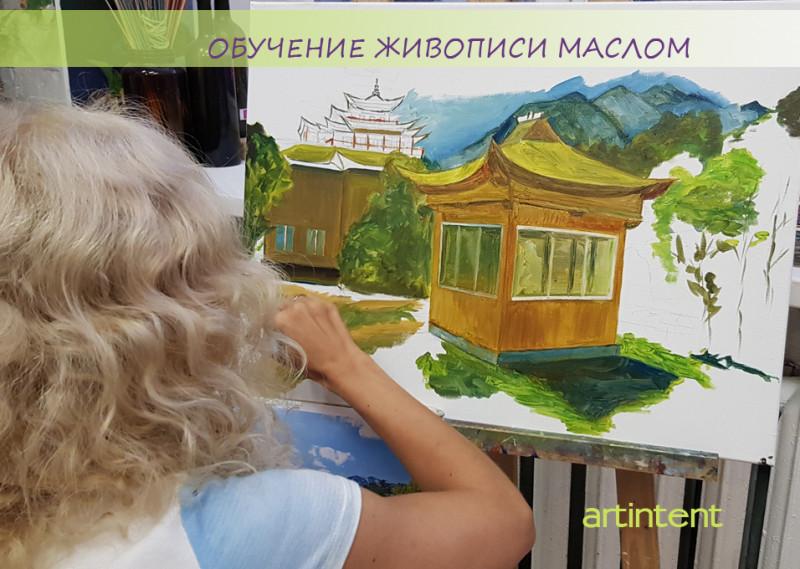 Обучение живописи маслом в художественной студии Артинтент