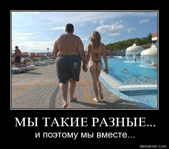 75401506_27578my_takie_raznye_i_poetomu_my_vmeste