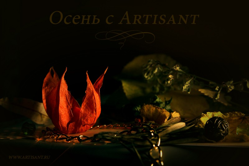 Осень в Артизант_small