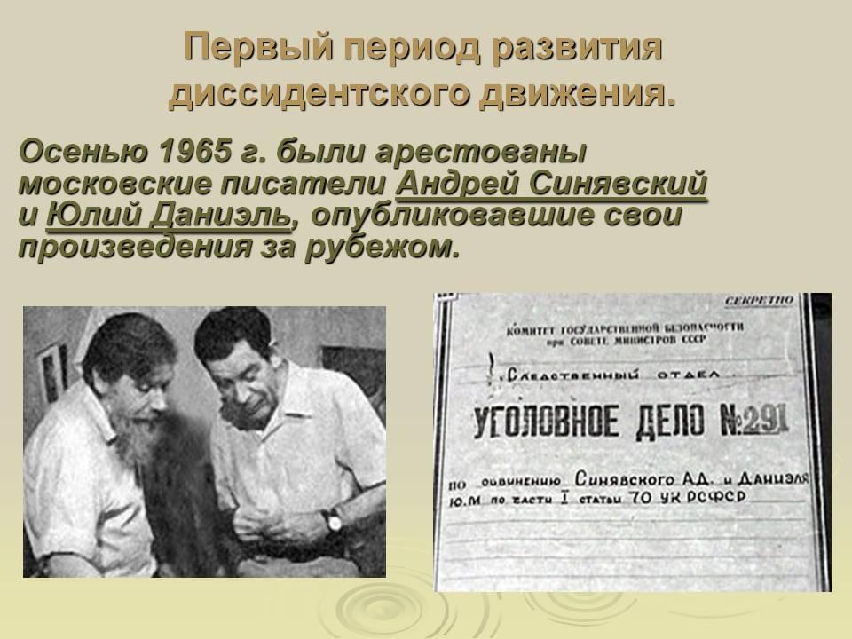 0005-005-Osenju-1965-g.-byli-arestovany-moskovskie-pisateli-Andrej-Sinjavskij-i