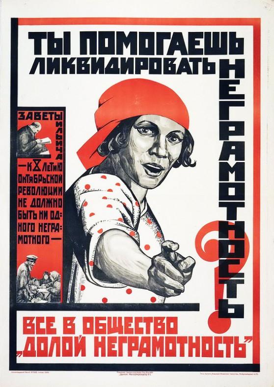 plakaty-sovetskoj-epoxi-kakimi-oni-byli-71-poster-30-558x788