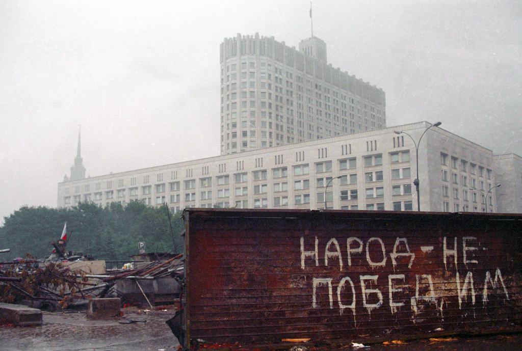 Пейзаж августовского путча 1991 года