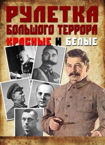 1364279861_ryletka.bolshogo.terrora-kopiya-5