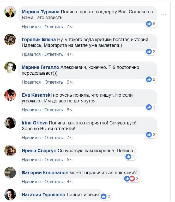 о Марианне Рейбо Марговской (2).JPG