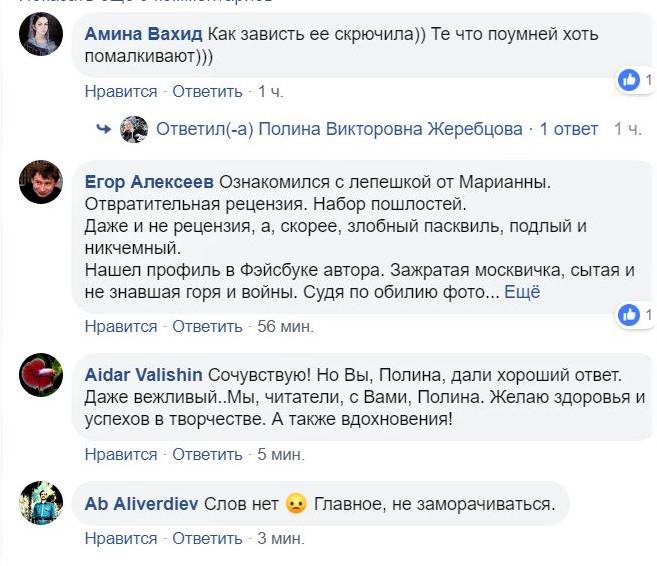 о Марианне Рейбо Марговской (4).JPG