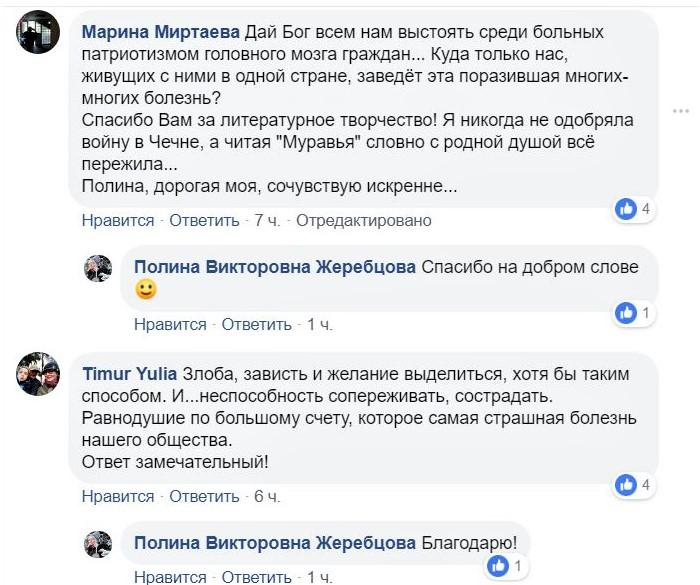 о Марианне Рейбо Марговской (10).JPG
