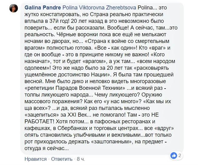 о Марианне Рейбо Марговской (12).JPG