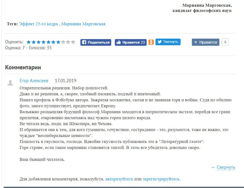 о Марианне Рейбо Марговской (13).JPG