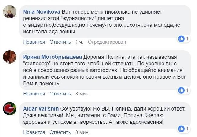 о Марианне Рейбо Марговской ...JPG