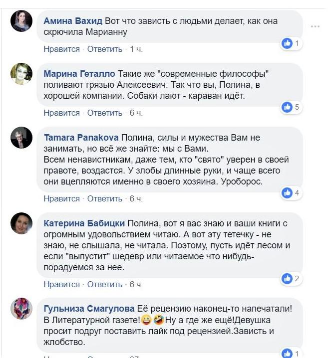 о Марианне Рейбо Марговской....JPG