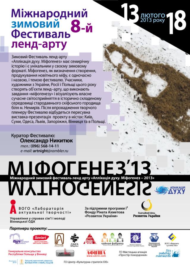 mithogenes-2013 в