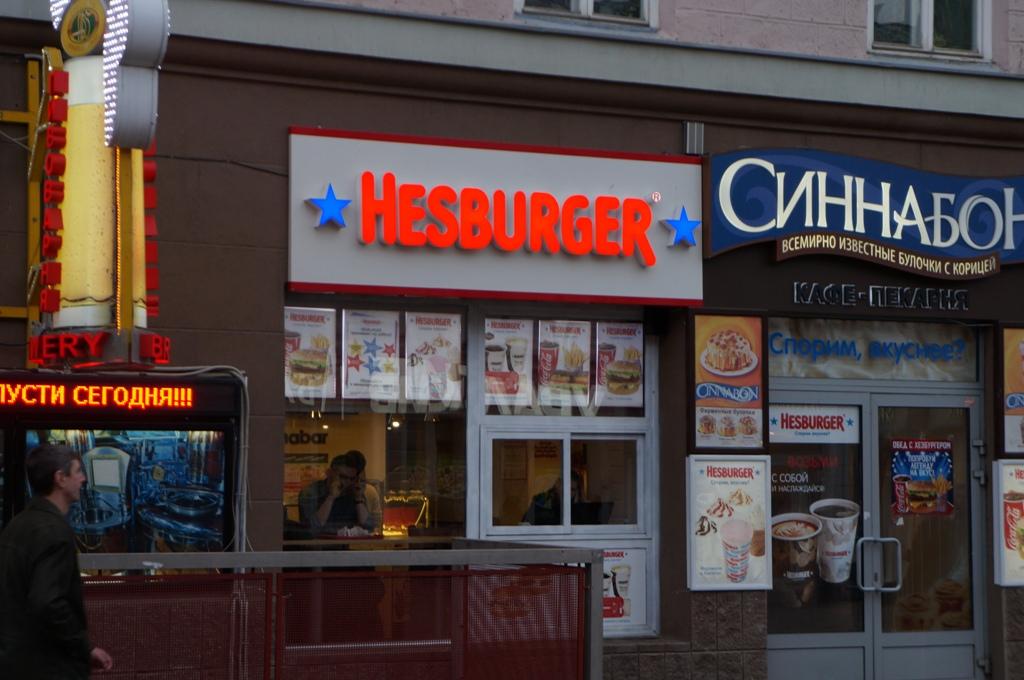 хезбургер