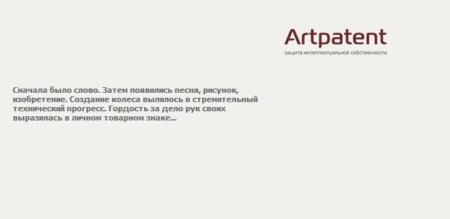 ЗАО Авторское агентство «Артпатент»