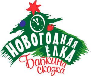 """Новогодняя елка """"Бабкина сказка"""""""
