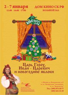 """Новогоднее представление мастерской """"Бабкина Сказка"""""""