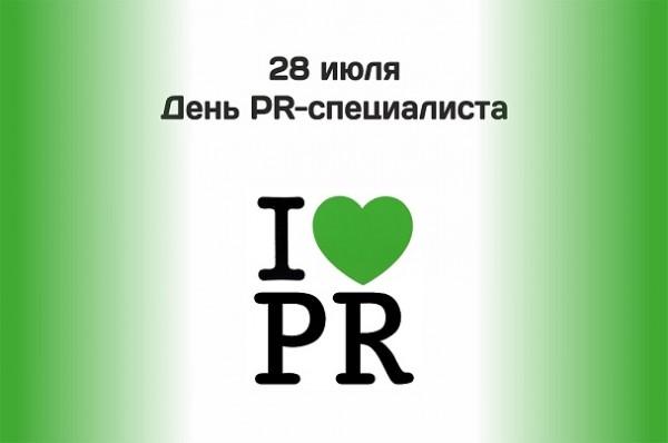 Поздравления с Днем PR специалиста (с Днем пиарщика)