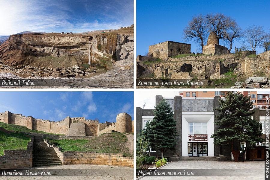 Дагестан Виртуальный тур по культурным и природным ландшафтам