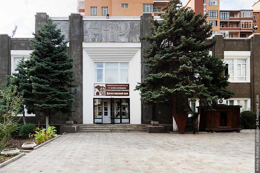 Музей Дагестанский аул, фасад