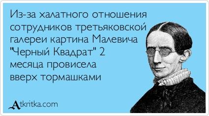 atkritka_1334123263_438