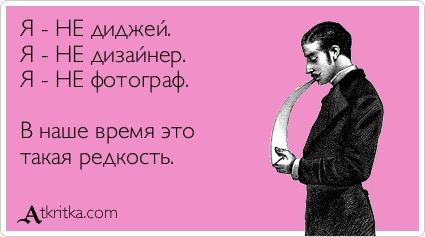 atkritka_1335863206_462