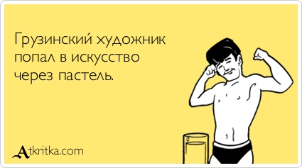 atkritka_1337314354_836