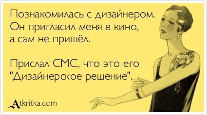 atkritka_1340974104_945