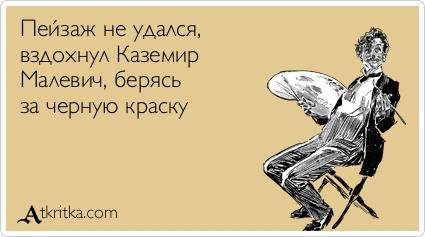 atkritka_1349008763_934