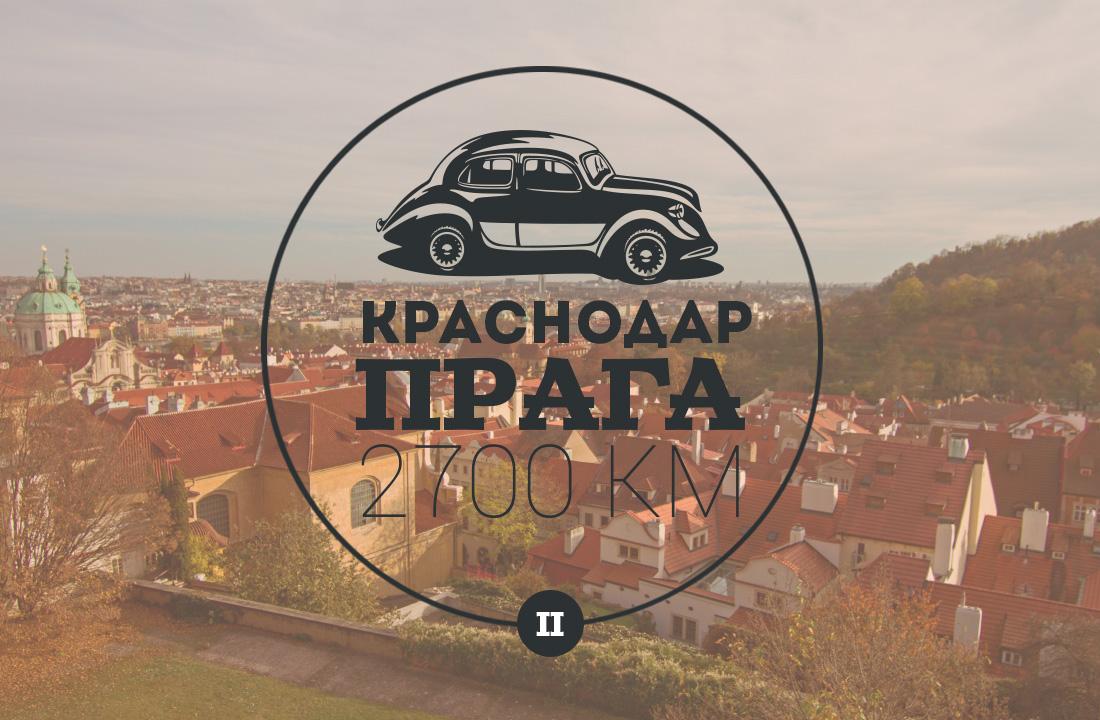 Краснодар-Прага на авто