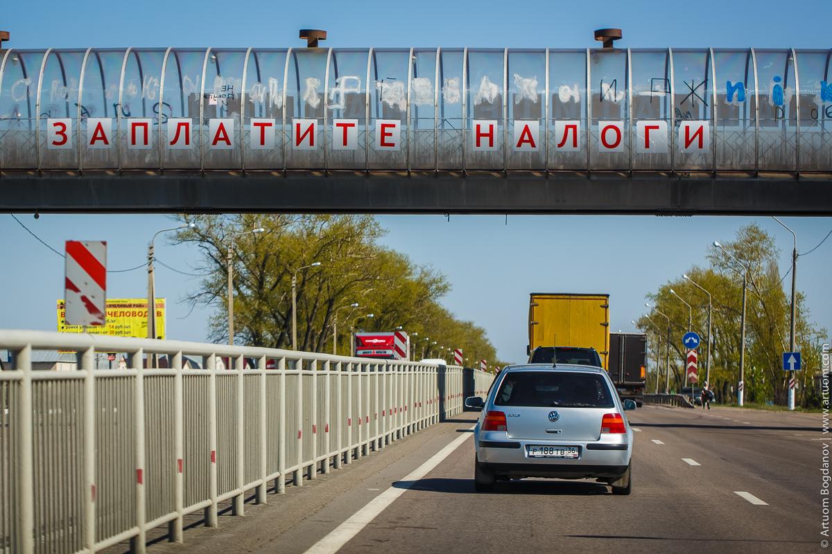 М4 ДОН путешествие Москва Крым