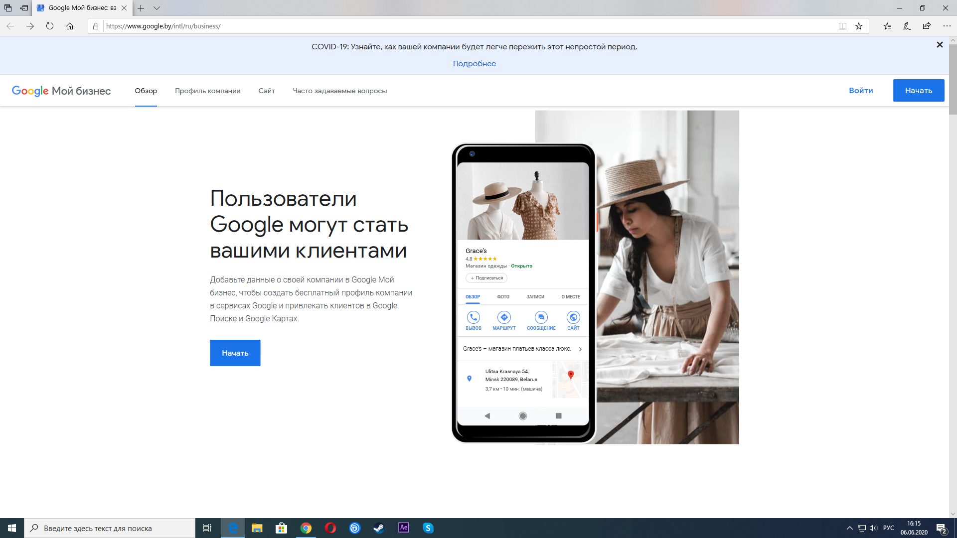 Гугл мой бизнес - авторизация