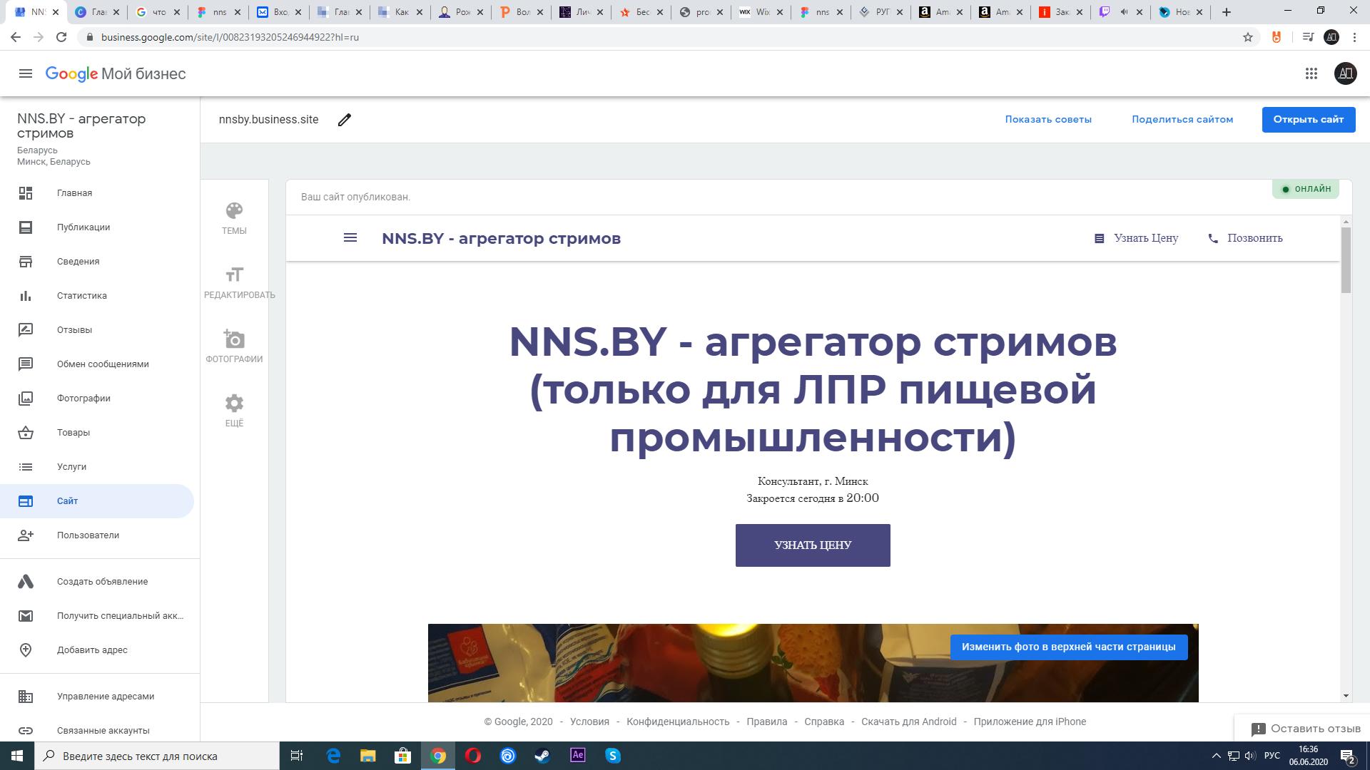 Сайт в гугл мой бизнес