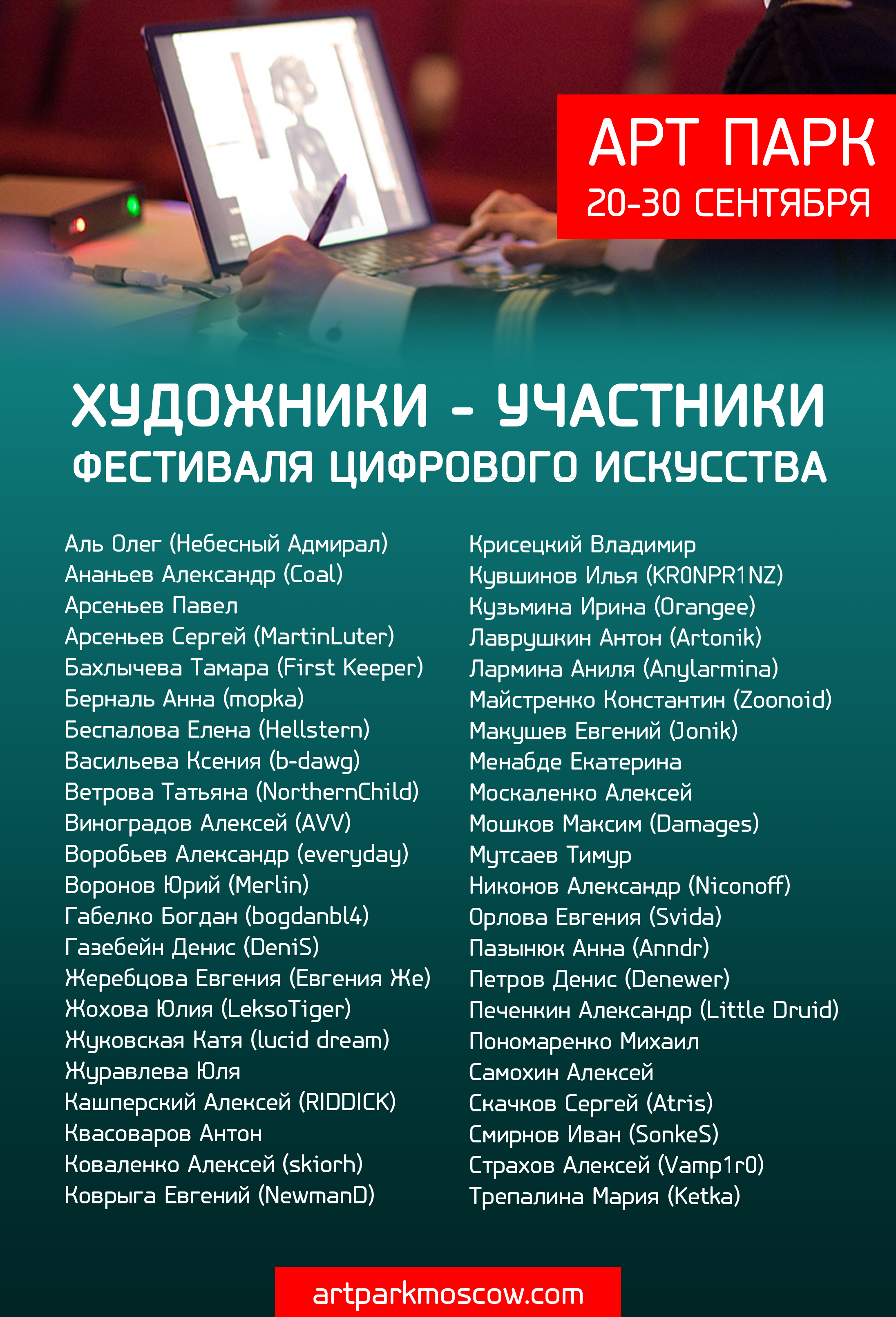 участники фестиваля цифрового искусства