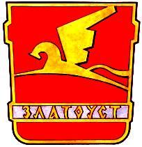 Златоуст герб