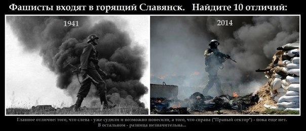 Славянск 1941 и 2014
