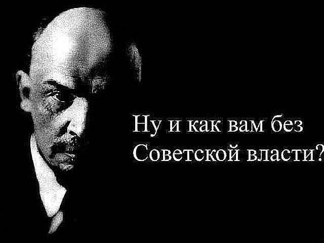 без Советской власти плохо