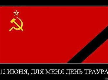 траур по убийству нашей Родины СССР