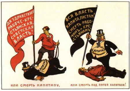 советская власть и капитал