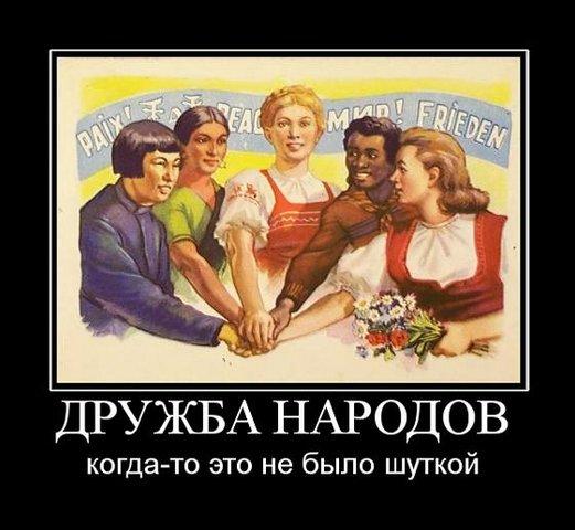 дружба народов (2)