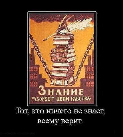 знание
