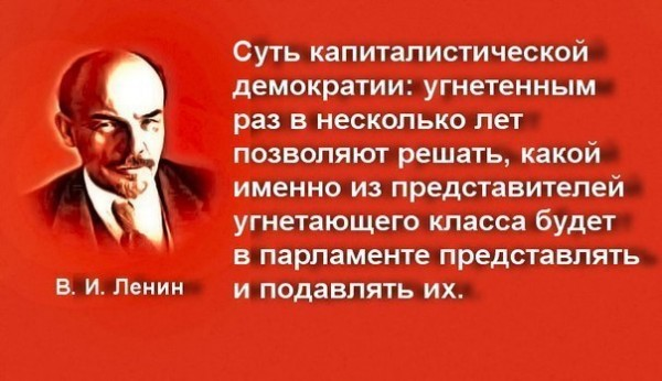 Ленин о капиталистической демократии