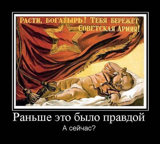 советская армия бережёт